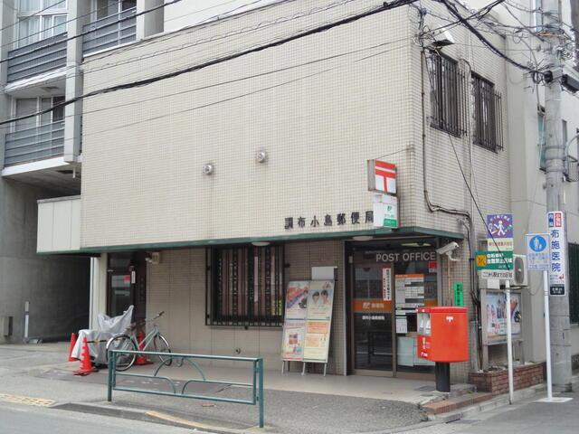調布小島郵便局まで641m