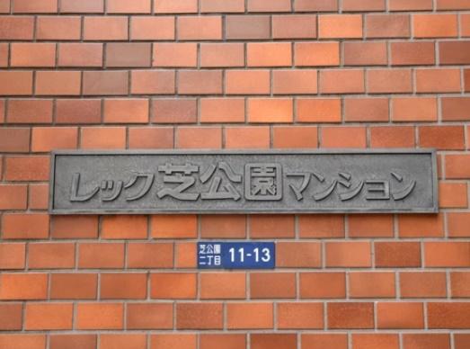【外観】レック芝公園マンション