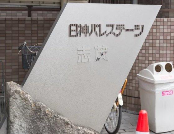 【外観】日神パレステージ志茂