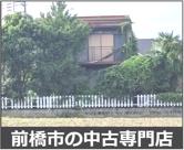 前橋市鶴が谷町 中古住宅の画像