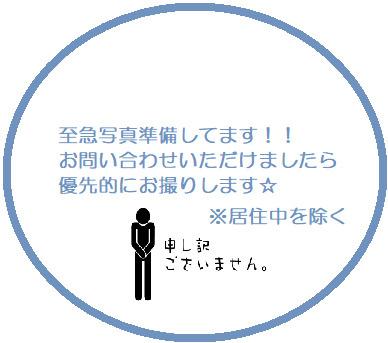 【内装】フォンス桜上水