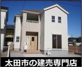 太田市龍舞町 12号棟の画像