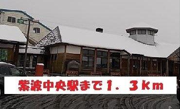 紫波中央駅まで1300m