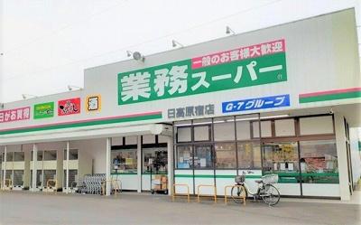 業務スーパー 日高原宿店まで600m