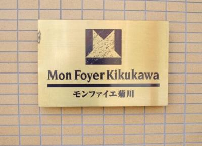 モンファイエ菊川のマンション名です。