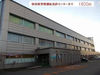 秋田県警察運転免許センターまで1800m