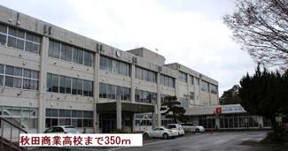 秋田商業高校まで350m