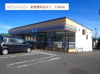 セブンイレブン 新屋豊町店まで1300m