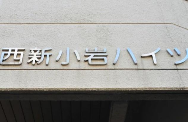【外観】西新小岩ハイツ