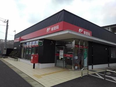 大貞郵便局まで1100m