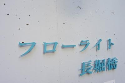 【その他】フローライト長堀橋