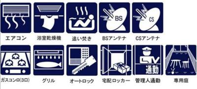 【設備】トラスト学芸大学