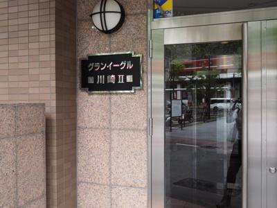 【エントランス】グランイーグル川崎Ⅱ