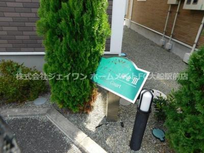 【エントランス】ディアコート鎌倉Ⅲ