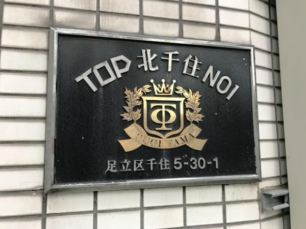 【その他】トップ北千住