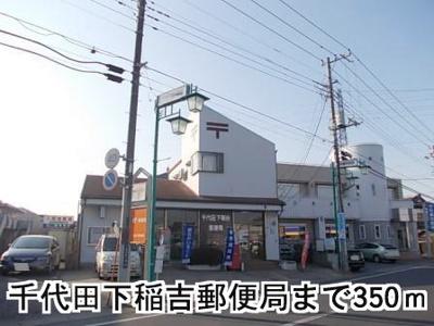 その他周辺「千代田下稲吉郵便局まで350m」千代田下稲吉郵便局まで350m