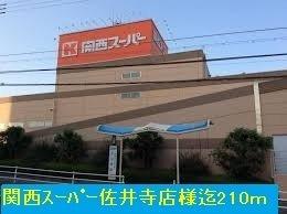 関西スーパー佐井寺店まで210m