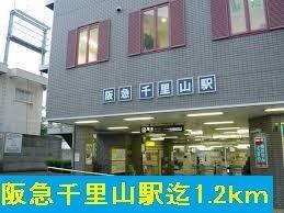 阪急千里山駅まで1200m