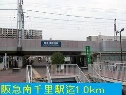 阪急南千里駅まで1000m