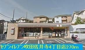 セブンイレブン吹田佐井寺店まで270m
