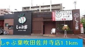 しゃぶ葉吹田佐井寺店まで1100m