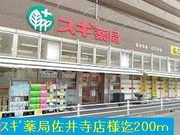 スギ薬局佐井寺店まで200m