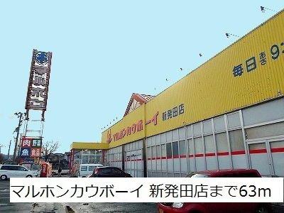マルホンカウボーイ 新発田店まで63m
