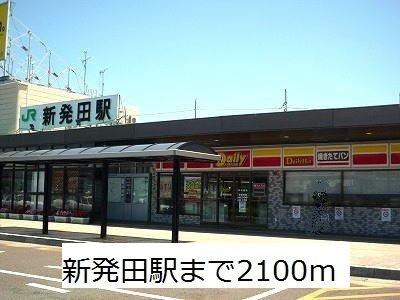 新発田駅まで2100m