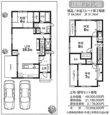 【土地図+建物プラン例】池田市室町 土地 B号地
