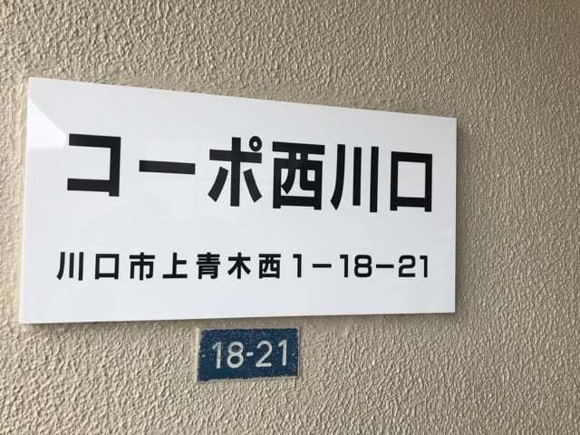 【その他】コーポ西川口