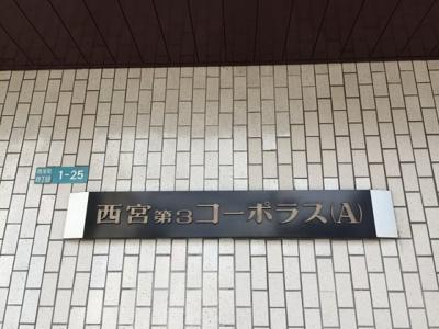 【その他】西宮第三コーポラスA棟(鳴尾小・鳴尾中学校)