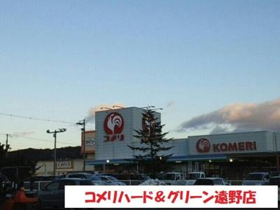 コメリハード&グリーン遠野店まで2200m