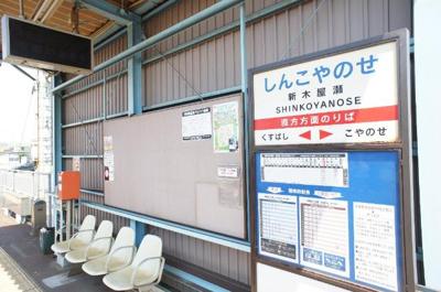 新木屋瀬駅(筑豊電鉄 筑豊電気鉄道線)まで336m