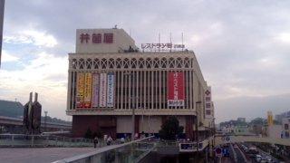 井筒屋黒崎店まで1,197m