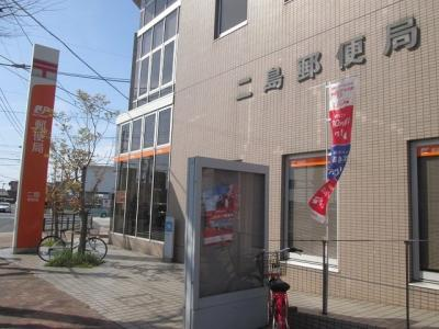 二島郵便局まで480m