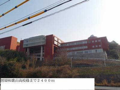 智辯和歌山高校まで2400m