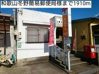 和歌山冬野簡易郵便局様まで1910m