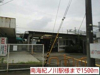 南海紀ノ川駅様まで1500m