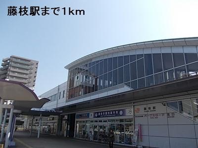藤枝駅まで1000m