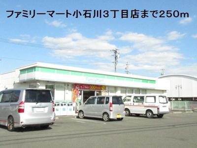 ファミリーマート小石川3丁目店まで250m