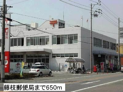 藤枝郵便局まで650m