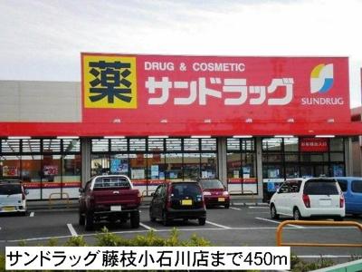 サンドラッグ藤枝小石川店まで450m