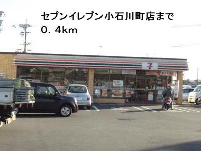 セブンイレブン小石川町店まで400m