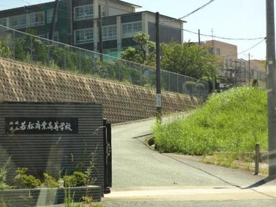 福岡県立若松商業高校まで2,098m
