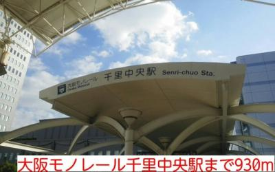 大阪モノレール千里中央駅まで930m