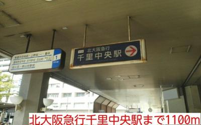 北大阪急行千里中央駅まで1100m