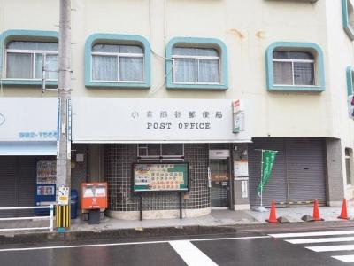 小倉熊谷郵便局まで1300m