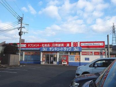 サンキュードラッグ新高田店まで400m