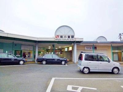 JR南小倉まで1100m