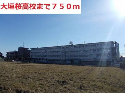 大垣桜高校まで750m